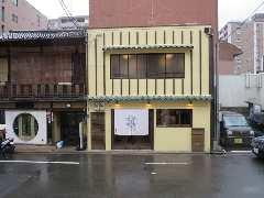Go‐En Kyotosanjoshimmachi