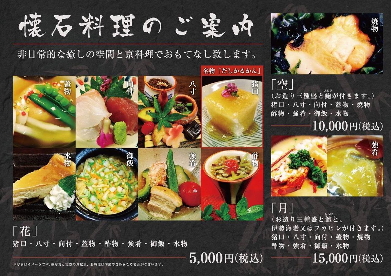 ■会食や接待にもピッタリの懐石料理