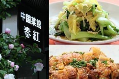 中国菜館 春紅  こだわりの画像
