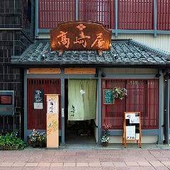 寿司割烹 高崎屋