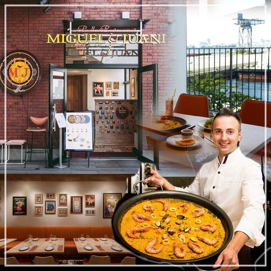 パエリア&スペイン料理 ミゲル フアニ 横浜店