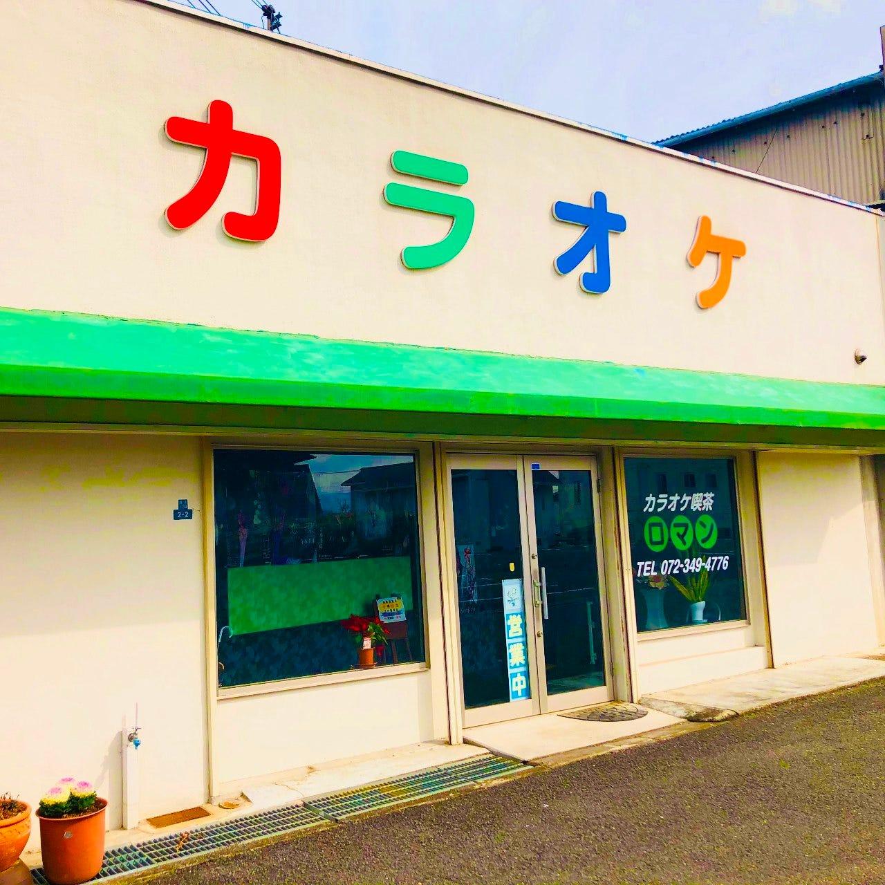 カラオケ喫茶 ロマン