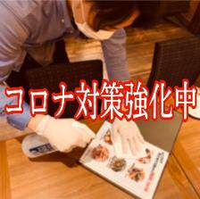 【コロナ対策&衛生管理徹底】