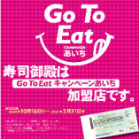 GoToEATキャンペーンあいちのプレミアム食事券使えます