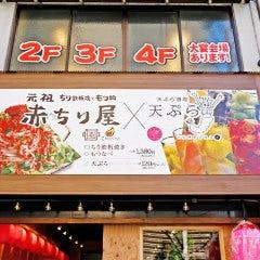 京もつ鍋・ちり鉄板焼 元祖赤ちり屋×天ぷら酒場Y