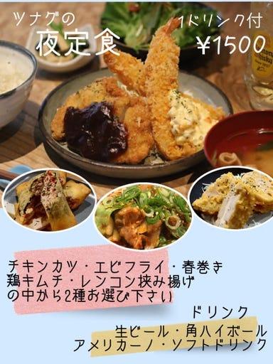 カフェキッチンバー ツナグ 御所南店 メニューの画像