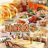 オーダー式食べ飲み放題 味鮮餃子 茅場町本店