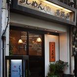 飯田橋の地で50年続く老舗きしめん専門店