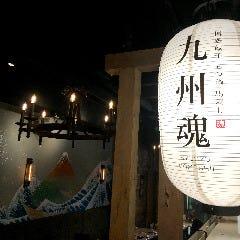 Kyushu-damashii