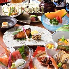 レストラン CHIDORI