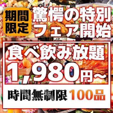 和食 神蔵 浜松店  メニューの画像