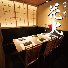 個室居酒屋 地酒・鮮魚 花火 高崎本店