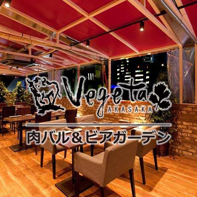 Vegeta 赤坂
