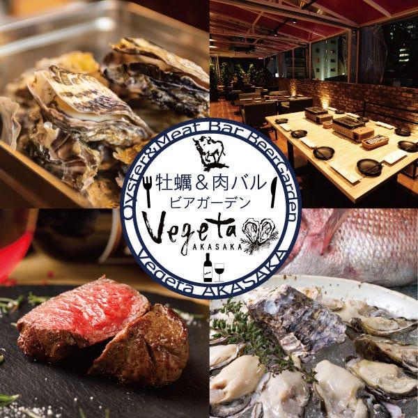牡蠣&肉バル ビアガーデン Vegeta 赤坂