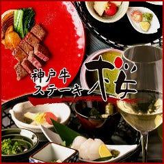 神戸牛ステーキ 桜