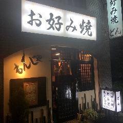 浅草 どん 本店