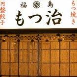 JR福島駅より徒歩7分です