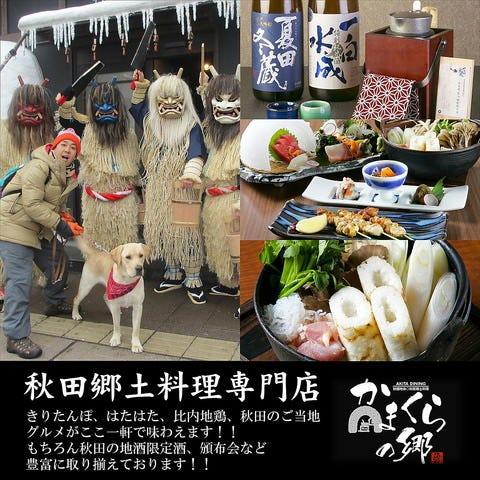 秋田地魚・郷土料理 かまくらの郷