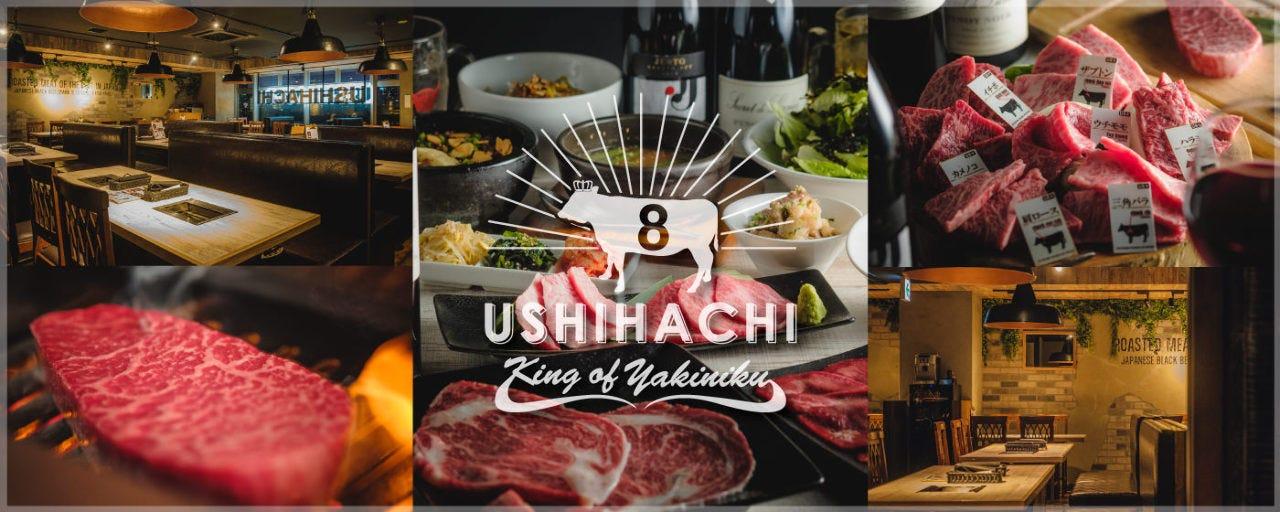 焼肉 USHIHACHI(ウシハチ) 上野店