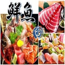 毎日仕入れる新鮮鮮魚!!