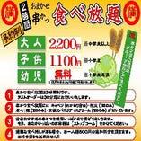 ★大人気★おまかせ串かつ食べ放題!2H/2200円税込