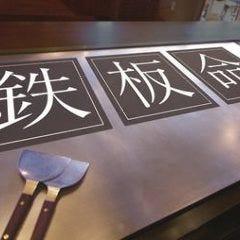 大曽根鉄板軒