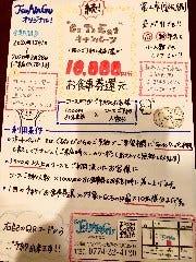 六地蔵 TSUNAGU ツナグ