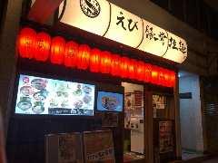 海老豚骨拉麺 春樹 新大塚本店