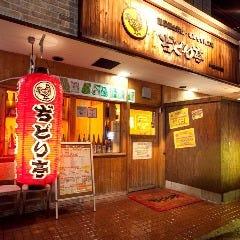 ぢどり亭 和泉中央1号店