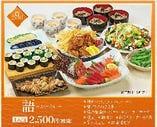 歓送迎会 【語コース】お料理9品2700円税込み 卒業、入学式、謝恩会、ママ会、サークル