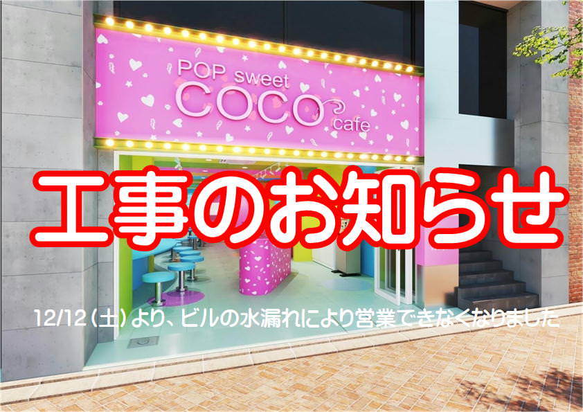 coco cafe(ココカフェ) 京都店