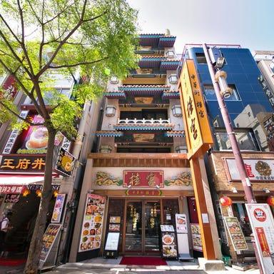 広東料理 中華街 桂宮  こだわりの画像
