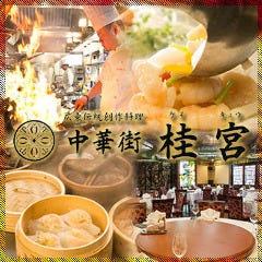 広東料理 中華街 桂宮