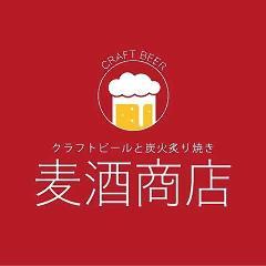クラフトビールと炭火焼居酒屋 麦酒商店