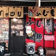 G(ガッツリ麺)ふじもり 三島店