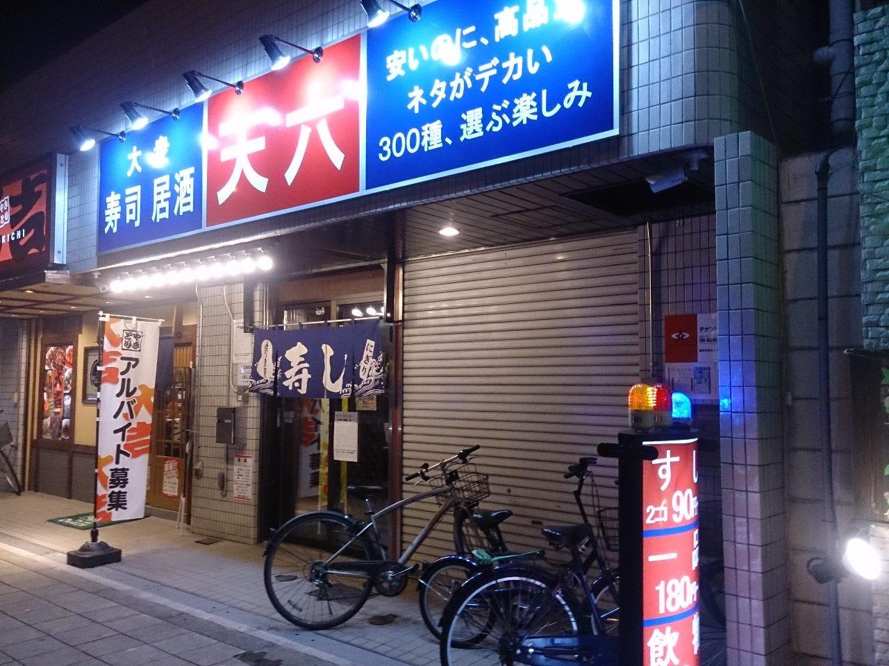 天六駅6号出口より歩2分、安いのに高品質、ネタがデカい、300種