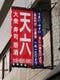 天神橋6丁目駅、6号出口より歩2分、寿司の名店、くら寿司並び、