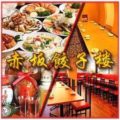 完全個室&食べ飲み放題 赤坂餃子楼 本店