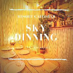 リゾートCafe & Bar スカイダイニング~Sky Dinning~ 新宿店