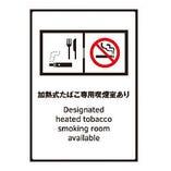 喫煙者に嬉しい、加熱式たばこ専用個室を完備。ご予約可能です