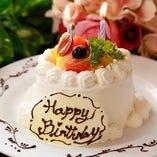 特製ホールケーキでお祝い!