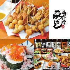 串揚げ酒場 ゑにし 四日市本店