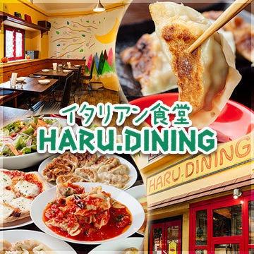 創作餃子・パスタ HARUDINING.