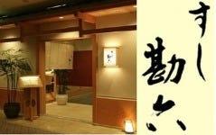大志満 (おおしま)お台場店