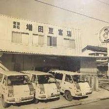 創業50年以上、増田豆腐店直営