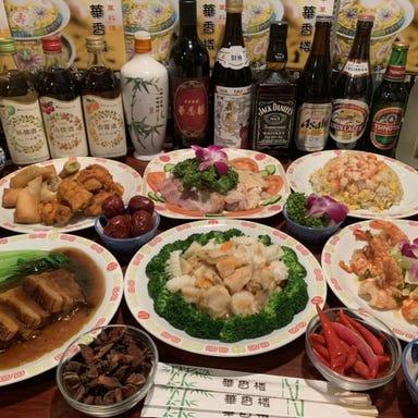 中華料理 華香楼 蒲田 西口店  コースの画像