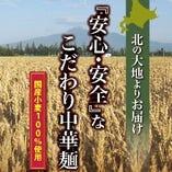 国産小麦100%使用【北海道】