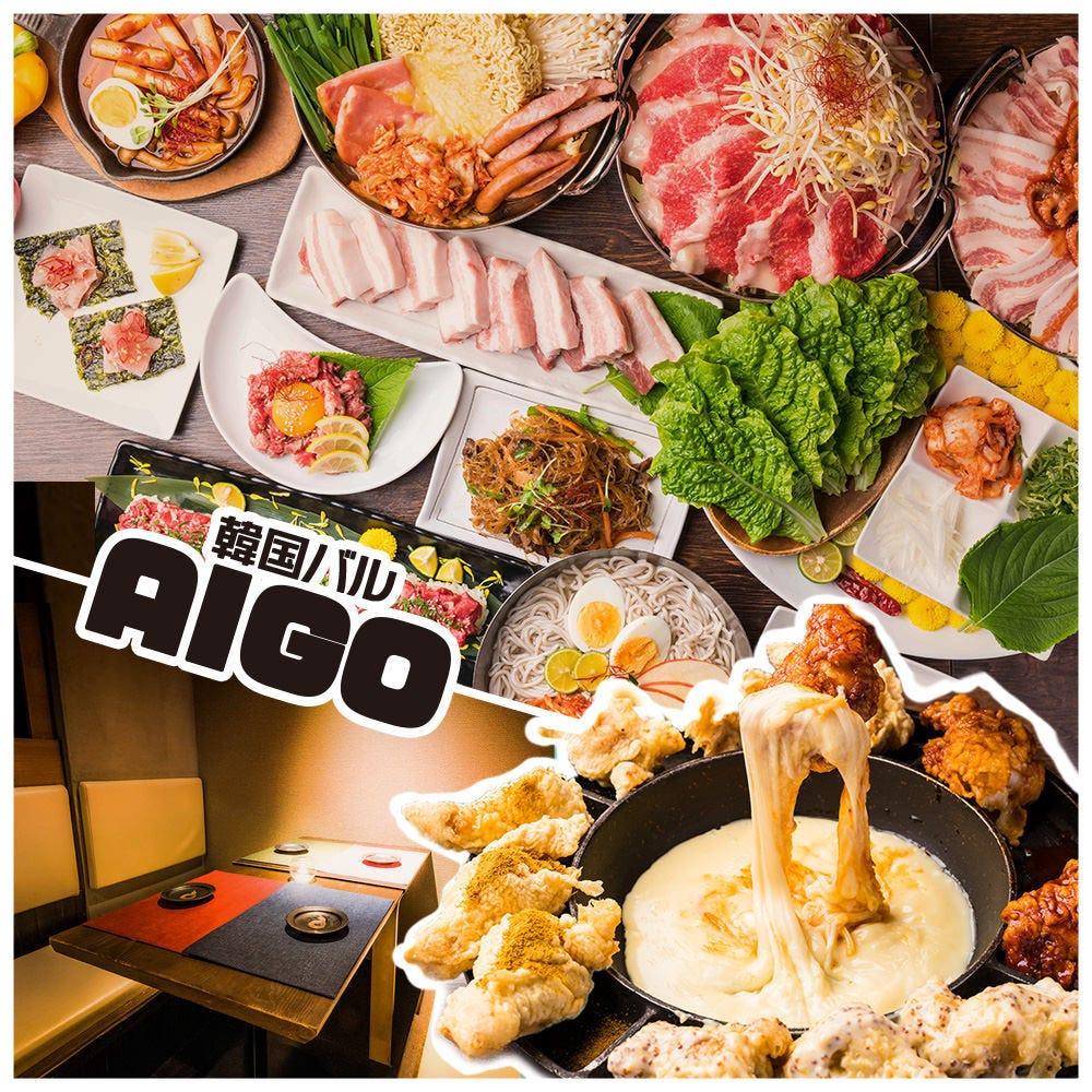 サムギョプサルが食べ放題 韓国バル AIGO(アイゴ)高槻店
