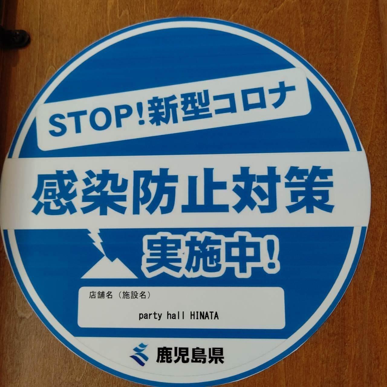 当店は感染防止対策を実施しております。