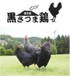 南九州市 黒さつま鶏【南九州市】